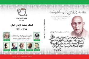 اسناد نهضت آزادی ایران - ویرایش پنجم