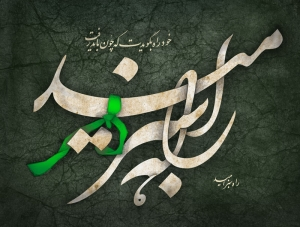 shoraye_hamahangi_rah_sabz_omid