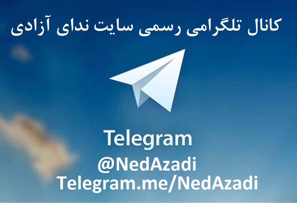 کانال+تلگرام+خبر+های+فوری