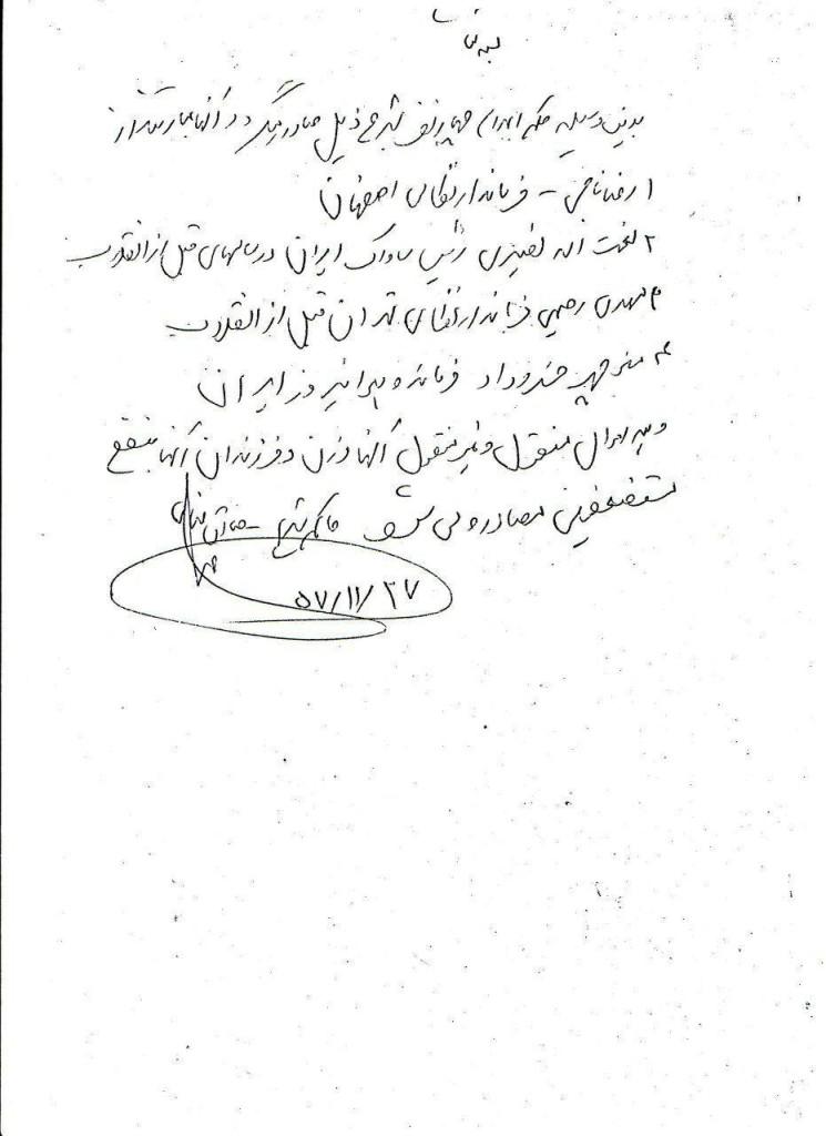 khalkhali_Dastkhat