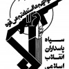 سنگ بنای «سپاه» صبح ۲۳ بهمن گذارده شد؛ گفتگو با محمد توسلی