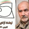 پیام تشکر دبیرکل نهضت آزادی ایران خطاب به دکتر حسن روحانی