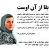 مجلس یادبود پروفسور مریم میرزاخانی
