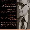 همایش «بازرگان و انقلاب اسلامی» برگزار میشود