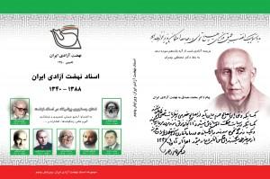 اسناد نهضت آزادی ایران