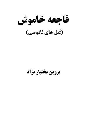 fajeye_khaamoosh_cover