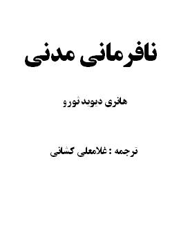 nafarmani_madani_cover