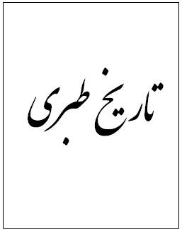 taarikh_tabari_cover_simple_01