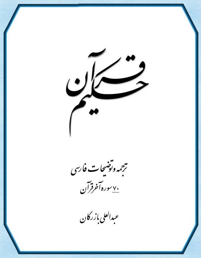 Quran_Hakim_1_BBB