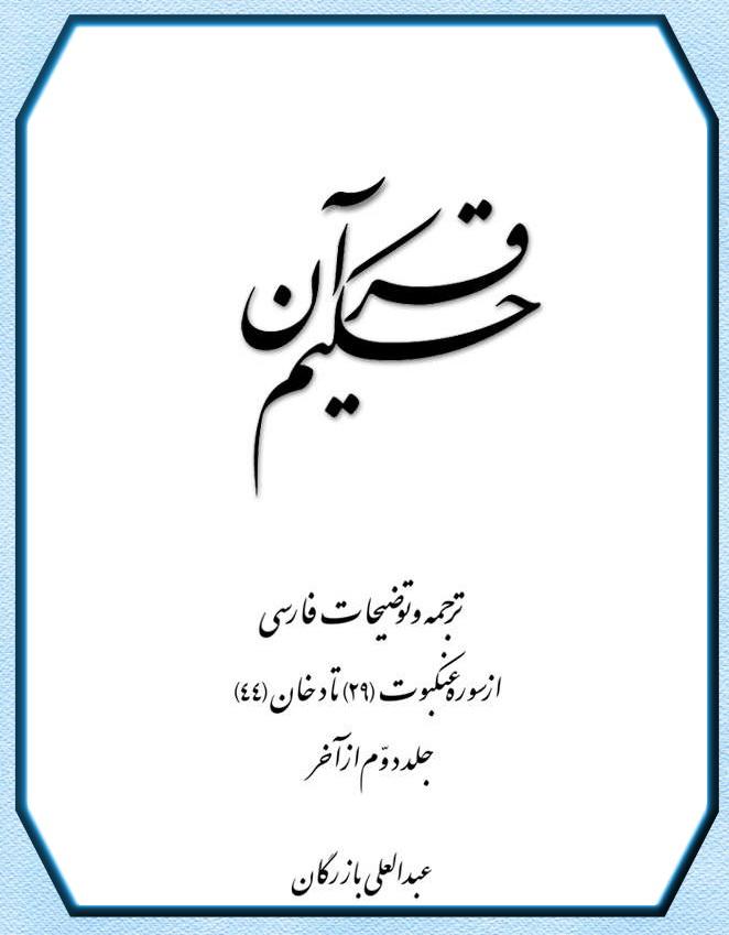 Quran_Hakim_2_B