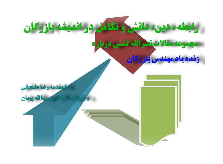 Lashani_Book_Cover_01