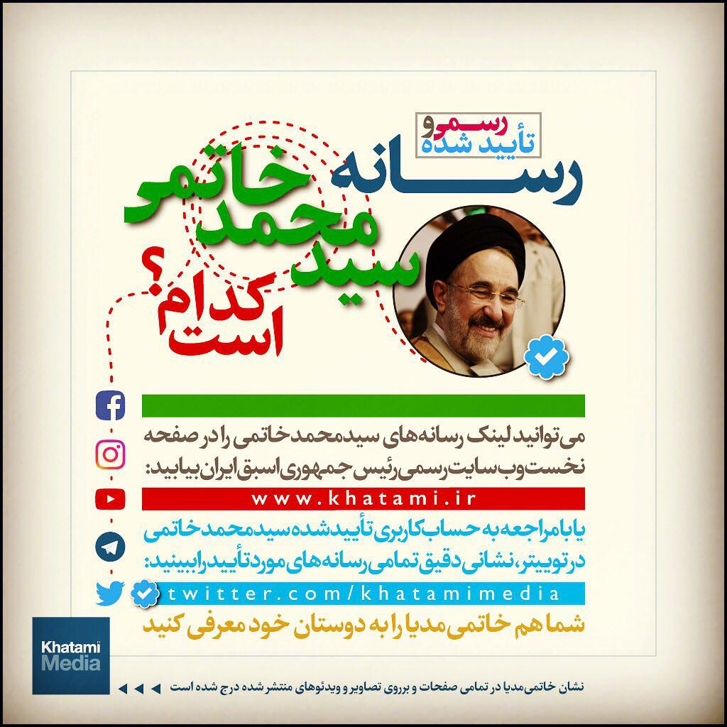 Khatami_Offical_Pages