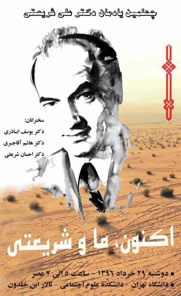 Shariati_40
