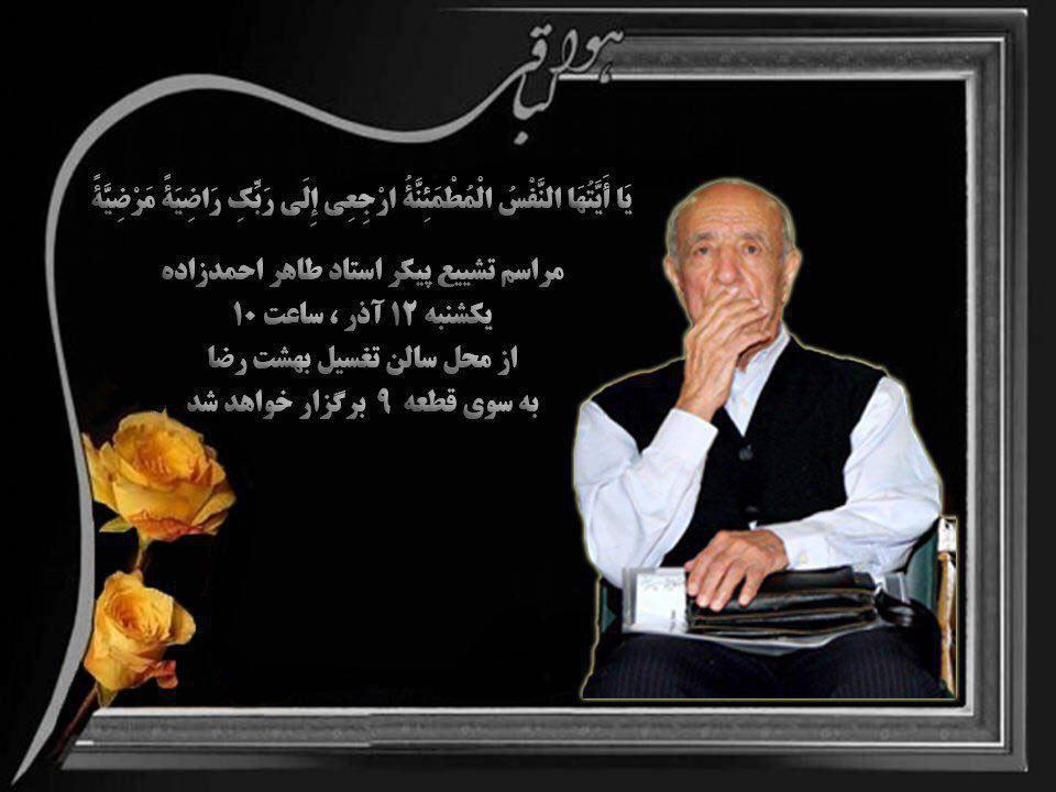 Taher_Ahmadzade