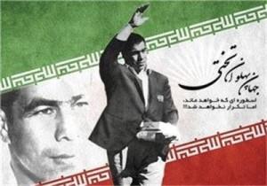 Takhti_Flag