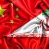 گروههای سهگانه در روابط ایران و چین | حسین ملائک*