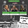 نامه دبیرکل نهضت آزادی ایران به ریاست دانشگاه علامه طباطبایی درپی لغو مجوز سخنرانی ایشان