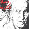رد صلاحیت دکتر مصدق در شورای شهر تهران!؟   علی نظری