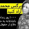 عفو بین الملل: پس از هزار روز حبس ناعادلانه، نرگس محمدی را آزاد کنید